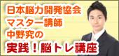 日脳マスター講師 中野究のブログ